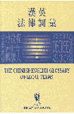 Chinese-English Glossary of Legal Terms